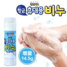 韓國 攜帶式洗手香皂棒 14.5g 增量 洗手棒 香皂 肥皂 洗手皂 洗手 抗菌 好攜帶 郊遊 露營 防疫