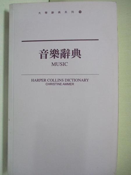 【書寶二手書T1/音樂_LAX】音樂辭典(新版)_貓頭鷹編輯, ChristineAm