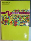 【書寶二手書T8/設計_XEK】2014百煉成鋼_復興商工畢業年鑑