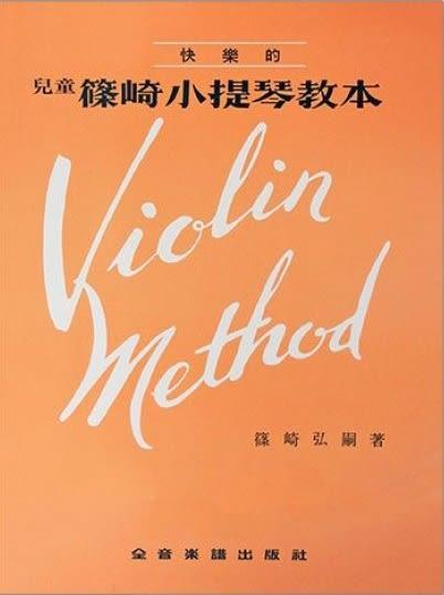 【小麥老師樂器館】小提琴教材 兒童篠崎小提琴教本【E87】