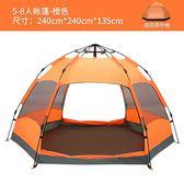 帳篷 帳篷戶外2-3-4人全自動二室一廳加厚防雨家庭露營野外5-8人 米蘭街頭IGO