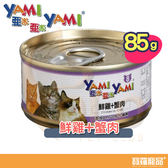 亞米亞米貓罐-鮮雞+蟹肉 85 g【寶羅寵品】