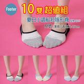 Footer Q217 M號 (薄襪) 夏日小調船短隱形襪  10雙超值組;除臭襪;蝴蝶魚戶外