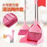 居家家塑料掃把家用地板笤帚組合掃地掃頭發的軟毛掃帚大簸箕套裝 【米娜小鋪】igo