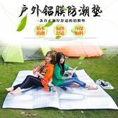 野餐墊戶外露營帳篷加厚防潮墊TW免運直出 交換禮物