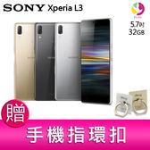 分期0利率 SONY Xperia L3 I4332 (3G/32G) 5.7吋 智慧手機 贈『手機指環扣 *1』