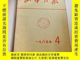 二手書博民逛書店G212罕見新華月報1985 4(總第486期)Y259056