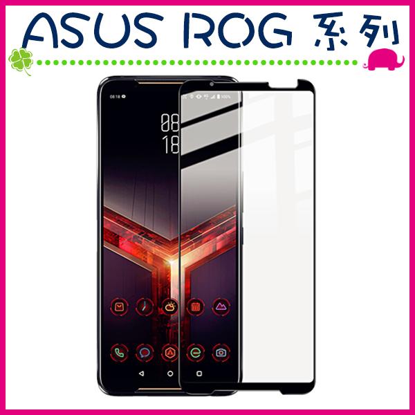 Asus ROG系列 Rog 5 rog3 滿版9H鋼化玻璃膜 3D曲屏螢幕保護貼 全屏鋼化膜 全覆蓋保護貼