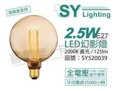 SYLVANIA LED 2.5W 2000K 黃光 E27 全電壓 蠶絲燈 皇冠 幻影燈泡 _ SY520039
