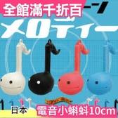 日本 明和電機 Otamatone 音樂小蝌蚪 電音小蝌蚪 電子二胡 玩具樂器 歐他媽痛【小福部屋】