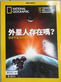 【書寶二手書T1/雜誌期刊_YDP】國家地理特刊_外星人存在嗎?等