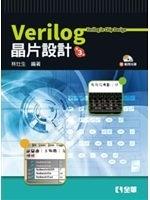 二手書博民逛書店《Verilog 晶片設計(附範例程式光碟)(第三版)》 R2Y ISBN:9572195425