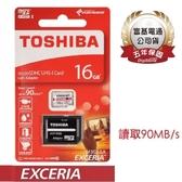 【95折+免運費+贈收納盒】TOSHIBA 16GB 記憶卡 MicroSDXC R90MB U1 記憶卡(附SD轉卡)X1【五年保固】