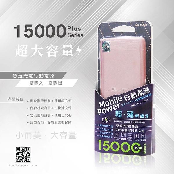 黑熊館 POLARIS 15000 行動電源 雙USB Micro/Type-C輸入 充電 7000mAh 6色