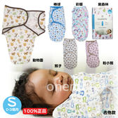 【one more】美國代購 正品Summer Infant swaddle me 包巾 純棉 S 0-3M