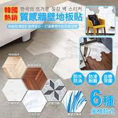 韓國熱銷質感牆壁地板貼(10入/組)