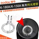 【單賣燈管】 神牛 GoDox K-180A K-150A 小霸王 攝影燈 K180A K150A 專用 閃光燈燈管