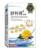 威瑪舒培 舒利視 Plus (60粒/盒) 金盞花 葉黃素|明亮加倍