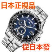 免運費 日本正規貨 公民 ATTESA 雙程直飛 太陽能電波手錶 男士手錶 AT 9090-53L