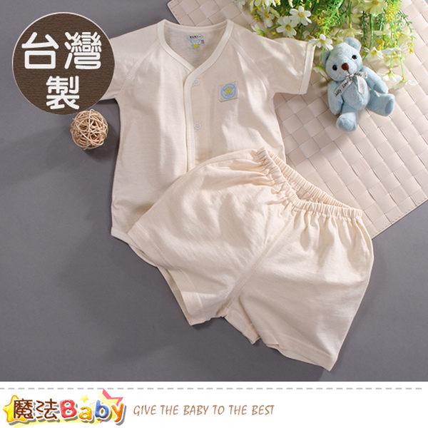嬰幼兒服 台灣製夏季純棉短袖居家套裝 魔法Baby