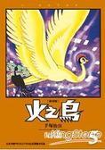 火之鳥復刻版05