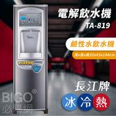 【公司嚴選】長江牌 TA-819 電解飲水機 (鹼性水) 熱交換型 熱冷冰 立地型飲水機 台灣製造