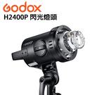 黑熊數位 GODOX 神牛 H2400P 閃光燈頭 H2400 攝影 外拍 棚拍 保榮卡口 手持型延長1.73米