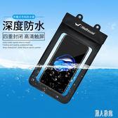 防水袋折疊封口式手機套潛水漂流袋7.5寸內手機通用 DJ6535『麗人雅苑』