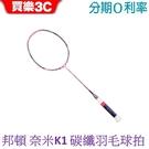 邦頓 奈米K1 碳纖維羽毛球拍 (不含球拍繩) 【輕量化 高彈性】MK-BMR-K1-PUR