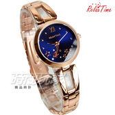 RELAX TIME 關詩敏 小資の微甜錶款 不銹鋼女錶 藍寶石水晶 防水錶 星星x藍x玫瑰金電鍍 RT-71-5