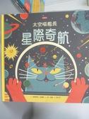 【書寶二手書T1/少年童書_QAX】太空喵艦長:星際奇航_多明尼克‧瓦里曼,  高文芳
