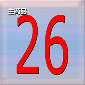 改主圖測試 26