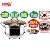 【秦博士】續熱養生鍋 SJL206-304