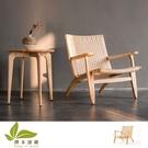 椅 拾光。編織造型椅 單人椅 休閒椅【YKS】擇木深耕