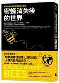 (二手書)蜜蜂消失後的世界:蜜蜂神祕失蹤的全球危機大調查