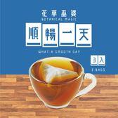 【花草巫婆】順暢一天3入(5±3%g)/花茶/花草茶-SH11NDA211