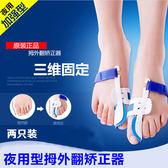 腳趾矯正器夜用成人男女士拇外翻大腳骨矯正器兒童拇指外翻矯正帶腳趾分趾器 曼莎時尚