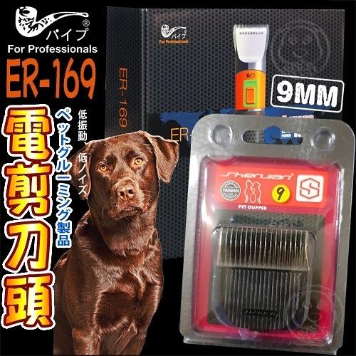 【🐱🐶培菓寵物48H出貨🐰🐹】PiPe煙斗牌》ER-169寵物9MM電剪刀頭