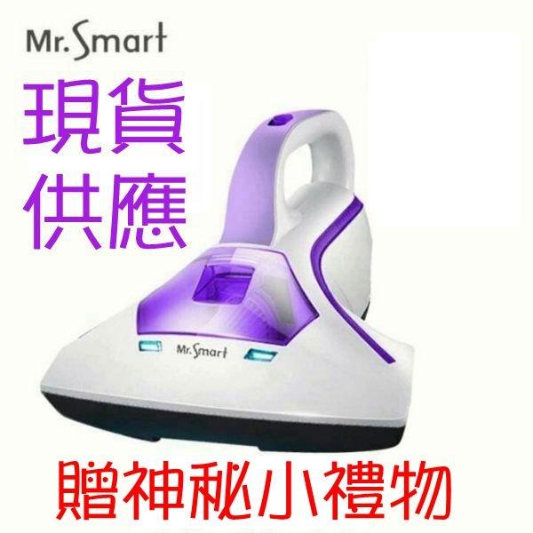 Mr.Smart 小紫 UV除蟎吸塵器 (小紫 除蟎機) 現貨供應 贈神秘禮物