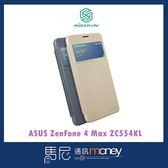 (+專屬玻璃貼)NILLKIN 星韵皮套/ASUS ZenFone 4 Max ZC554KL/手機殼/手機皮套【馬尼行動通訊】