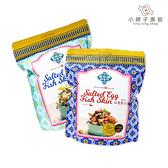新加坡 食樂坡 鹹蛋魚皮 80g 兩款可選《小婷子》