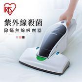 紫外線殺菌除蟎無線吸塵器(白) IC-FDC1-WP