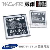 葳爾Wear SAMSUNG EB575152LU【 原廠電池 1650mAh 】發票證明 I9000 I9003 I9001