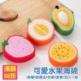 加厚 菜瓜布 廚房海綿 水果造型 4個造型1組賣 去污海綿 清潔刷 洗碗綿 洗碗布(V50-1521)