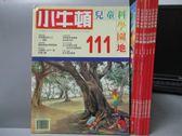 【書寶二手書T1/少年童書_XCO】小牛頓_111~120期間_共7本合售_長鬍鬚的樹公公-榕樹等