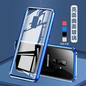 雙面玻璃 萬磁王 三星 Note 8 9 10 S8 S9 S10 Plus S10e A20 A30 A50 A70 手機殼 抖音 鋼化玻璃殼 金屬框 手機套