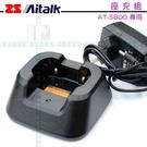 《飛翔無線》ZS Aitalk 座充組 AT-5800 專用〔原廠公司貨〕AT5800 電池充電器