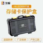灃標內存卡收納盒微單反相機SD CF XQD tf卡存儲盒佳能尼康富士 創時代3c館