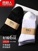 南極人襪子男士中筒襪加厚長襪秋冬季潮款長筒襪棉襪防臭吸汗透氣