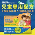 (加贈2g*3) Hiruscar 兒童...
